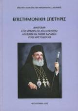 Επιστημονική επετηρίς αφιέρωμα στο μακαριστό αρχιεπίσκοπο αθηνών και πάσης ελλάδος κυρο χριστόδουλο