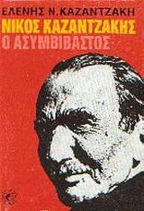 Νίκος Καζαντζάκης, ο ασυμβίβαστος