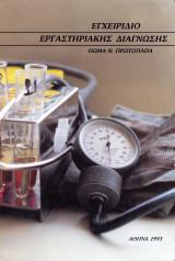 Εγχειρίδιο εργαστηριακής διάγνωσης