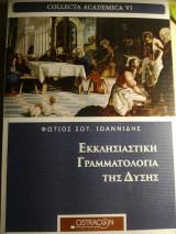 Εκκλησιαστική Γραμματολογία της δύσης