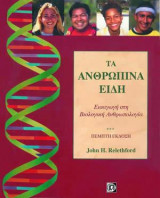 Το Ανθρώπινο Είδος - Εισαγωγή στην βιολογική Ανθρωπολογία