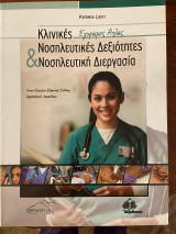 Κλινικές νοσηλευτικές δεξιότητες και νοσηλευτική διεργασία