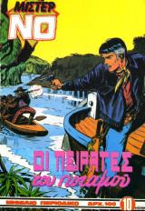 Μίστερ Νο #10 (Οι πειρατές του ποταμού)