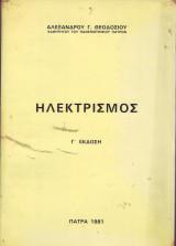 Ηλεκτρισμός - Αλεξάνδρου Θεοδοσίου
