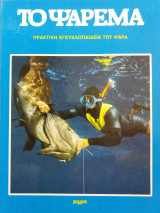 Το Ψάρεμα Πρακτική Εγκυκλοπαίδεια του Ψαρά (4 Τόμοι)
