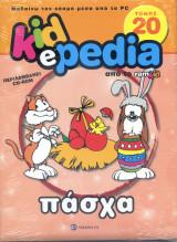 Kidepedia: Πάσχα