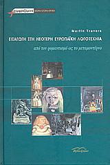 Εισαγωγή στη νεότερη ευρωπαϊκή λογοτεχνία