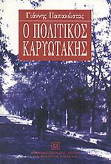 Ο πολιτικός Καρυωτάκης
