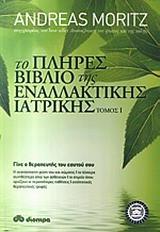 Το πλήρες βιβλίο της εναλλακτικής ιατρικής