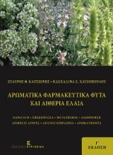 Αρωματικά Φαρμακευτικά Φυτά και Αιθέρια Έλαια. Γ' έκδοση
