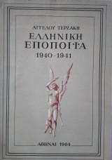 Ελληνική Εποποιϊα 1940-1941, 'Αγγελου Τερζάκη