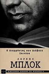 Ο διαρρήκτης που διάβαζε Σπινόζα