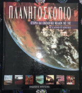 Πλανητοσκοπιο Ιστορία και οικολογικό μέλλον της γης