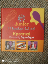Junior MasterChef κρεατικά