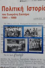 Πολιτική ιστορία του Σωκράτη Σιαπέρα