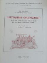€ 3,00 Χριστιανική Θεσσαλονίκη: Από του Αποστόλου Παύλου μέχρι και της Κωνσταντίνειου Εποχής