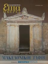 Μακεδονικοί Τάφοι - Επτά Ημέρες