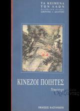 Κινέζοι ποιητές (1η έκδοση 1988)