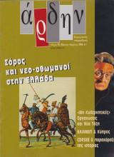 Άρδην, τεύχος 58, Σόρος και νεο-Οθωμανοί στην Ελλάδα
