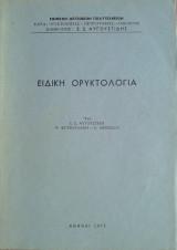 Ειδική Ορυκτολογία