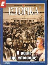 Ε Ιστορικά τεύχος 253