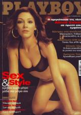 Playboy Νοέμβριος 2000