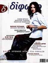 ΔΙΦΩΝΟ ΤΕΥΧΟΣ 65 - ΦΕΒΡΟΥΑΡΙΟΣ 2001