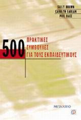 500 πρακτικές συμβουλές για τους εκπαιδευτικούς