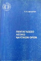 Πεντάγλωσσο λεξικό ναυτικών όρων
