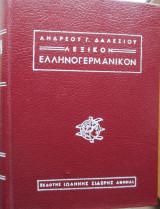 Λεξικόν Ελληνογερμανικόν