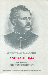 Αριστοτέλη Βαλαωρίτη, Ανθολόγημα, 100 χρόνια από τον θάνατό του