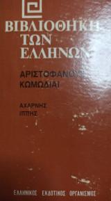Αριστοφάνους Κωμωδιαι Αχαρνης Ιππης