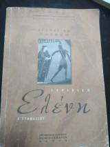 Δραματική ποίηση Ευριπίδη Ελένη Γ Γυμνασίου