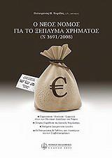 Ο νέος νόμος για το ξέπλυμα χρήματος