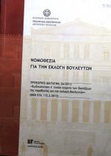 Η νομοθεσία για την εκλογή βουλευτών