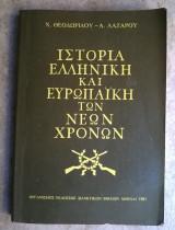 Ιστορία Ελληνική και ευρωπαϊκή των νέων χρόνων