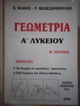 Γεωμετρία α λυκείου β.τευχος