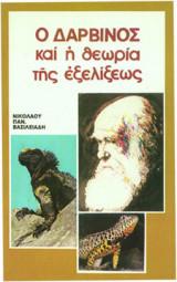 Ο Δαρβίνος και η θεωρία της εξελίξεως