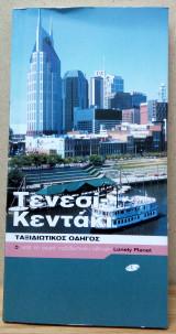 Τενεσί - Κεντάκι - Ταξιδιωτικός οδηγός Lonely Planet - Οξύ