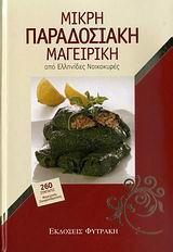 Μικρή παραδοσιακή μαγειρική από Ελληνίδες νοικοκυρές