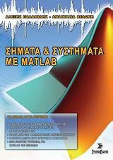 Σήματα και συστήματα με Matlab