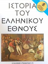 Ιστορία του Ελληνικού Έθνους τόμος 29 - Η Ελληνική Επανάσταση (Γ)