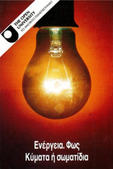 Ενεργεια Φως: Κυματα ή Σωματιδια;