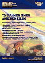 Το ελληνικό γενικό λογιστικό σχέδιο