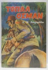 Τοπάλ Οσμάν