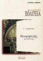 Πλάτωνος Πολιτεία Γ΄ λυκείου θεωρητικής κατεύθυνσης