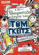 Ο θαυμαστός κόσμος του Τομ Γκέιτς