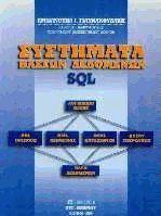 Συστήματα βάσεων δεδομένων SQL