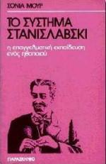 Το σύστημα Στανισλάβσκι