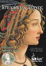 Ιστορία της Τέχνης. Η Δυτική Παράδοση